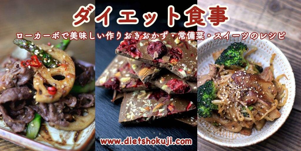 ダイエット食事 - ローカーボで美味しい作り置きおかず・常備菜のレシピ