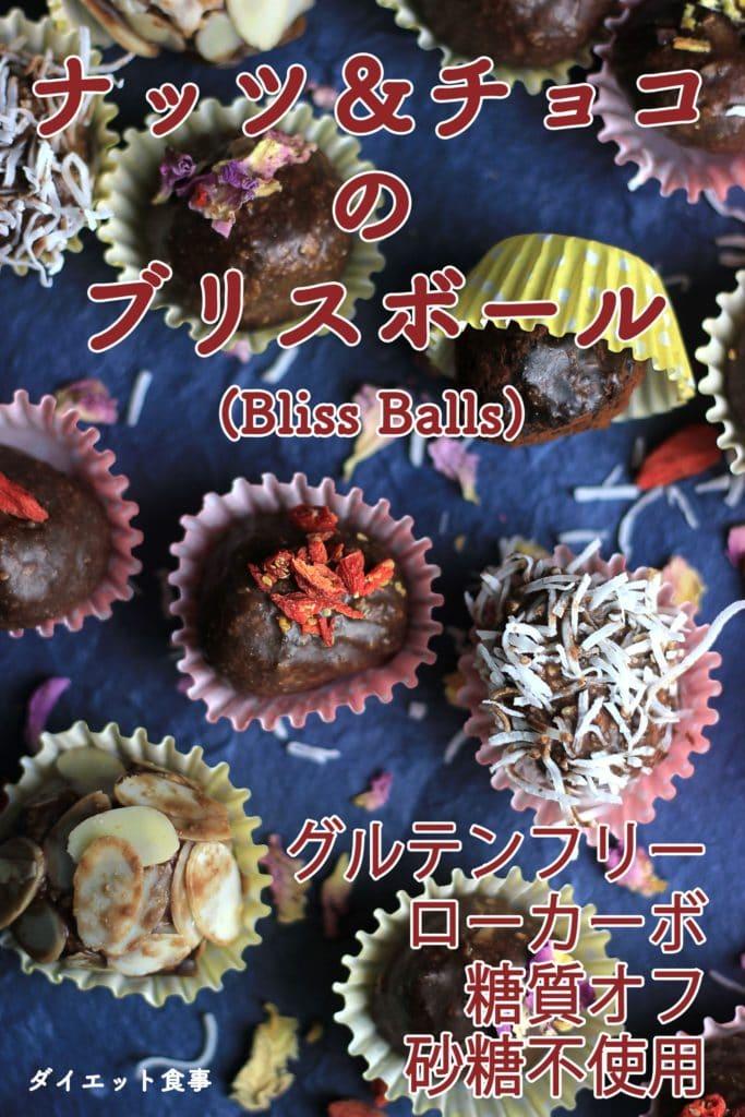 ダイエット食事・このナッツ&チョコのブリスボールは糖質2g以下です。このレシピを参考に料理を作れば、必要以上に糖質量をオーバーしてしまうことはありませんし、安心して糖質制限ダイエットを続けることが出来ます!