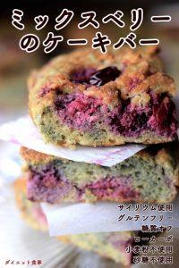ダイエット食事・このミックスベリーのケーキバーは糖質4g以下です。このレシピを参考に料理を作れば、必要以上に糖質量をオーバーしてしまうことはありませんし、安心して糖質制限ダイエットを続けることが出来ます!