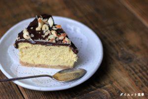 ダイエット食事・このニューヨークチーズケーキ(砂糖不使用・グルテンフリー・糖質オフ・糖質制限は糖質4g以下です。このレシピを参考に料理を作れば、必要以上に糖質量をオーバーしてしまうことはありませんし、安心して糖質制限ダイエットを続けることが出来ます!
