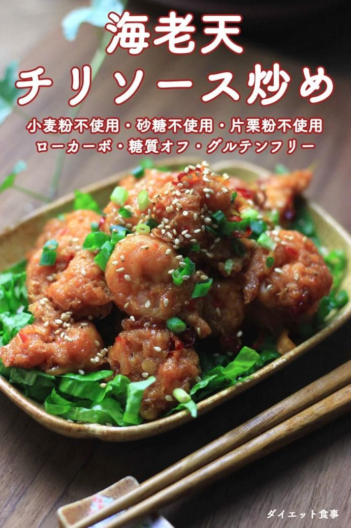 スイートチリソースでエビチリ!糖質制限天ぷら使用・うちのダイエット食事・グルテンフリーの天ぷらで美味しいタイ料理!#タイ料理 #スイートチリソース #エビチリ #糖質制限 #海老天ぷら #レシピ #アジア料理 #糖質オフ #砂糖不使用