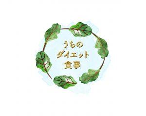 www.dietshokuji.com ダイエット食事・ローカーボで美味しい作り置きおかず・常備菜・スイーツのレシピ
