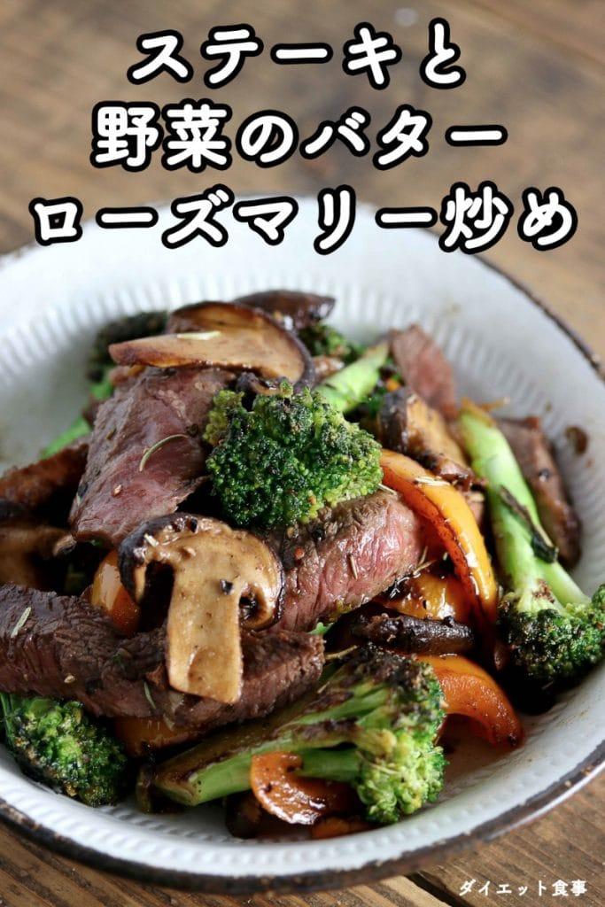 ダイエット食事・ステーキと野菜のバターローズマリー炒め・このレシピはグルテンフリー、ケトジェニックと糖質オフです。糖質は7g以下です。このレシピを参考に料理を作れば、必要以上に糖質量をオーバーしてしまうことはありませんし、安心して糖質制限ダイエットを続けることが出来ます!