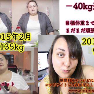 糖質制限ダイエットで40キロを痩せました