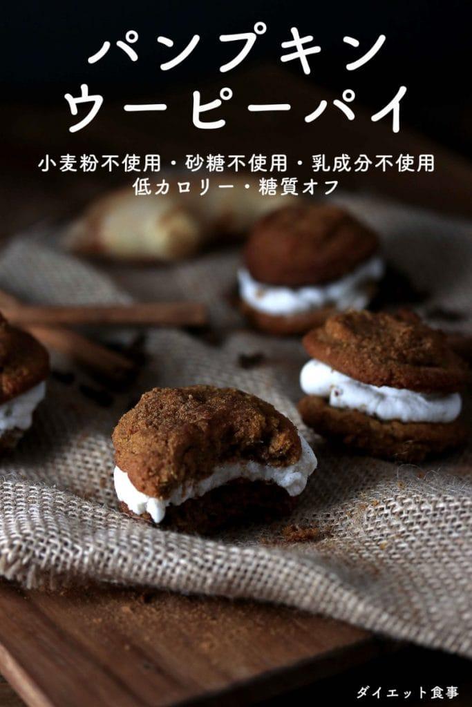 ダイエット食事・パンプキンウーピーパイ・ハロウィンで作れるパンプキンクッキーとココナッツアイシング!糖質は5g以下です。このレシピを参考に料理を作れば、必要以上に糖質量をオーバーしてしまうことはありませんし、安心して糖質制限ダイエットを続けることが出来ます!