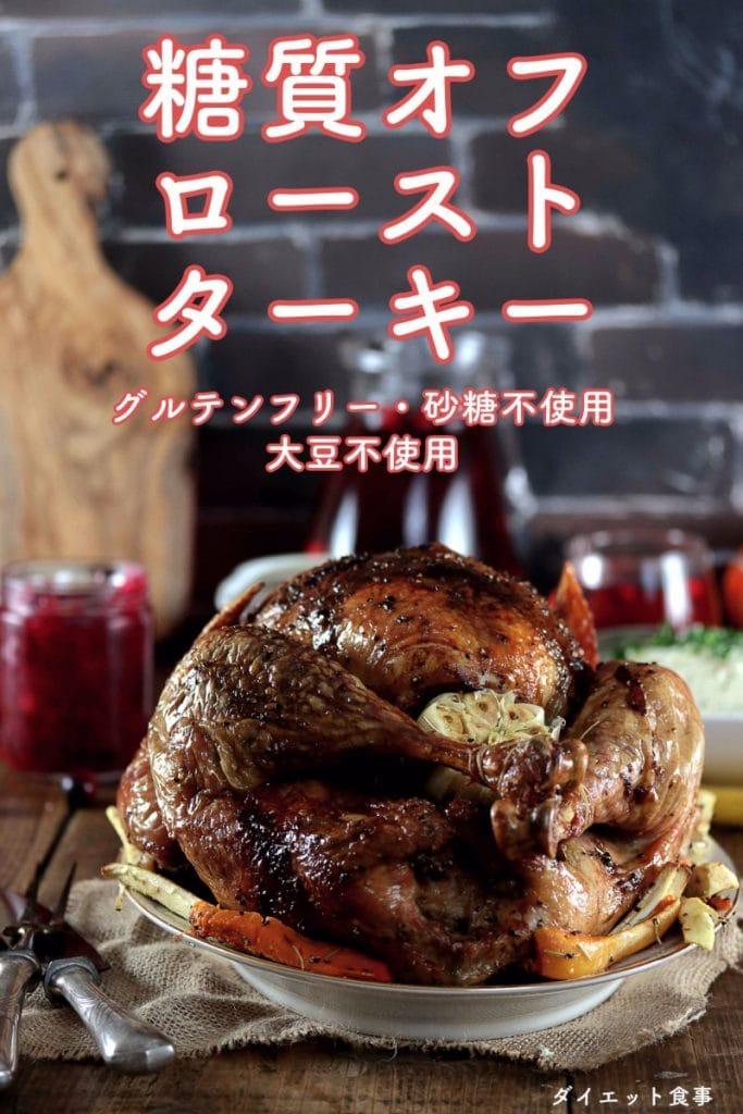 七面鳥の丸焼き・うちのダイエット食事・クリスマスや感謝祭で食べるローストターキーのレシピ。#感謝祭 #クリスマス #七面鳥 #ローストターキー #糖質制限 #グルテンフリー #サンクスギビング
