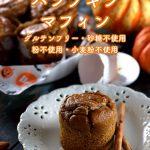 かぼちゃマフィン・うちのダイエット食事・アーモンドバターで作られて、このパンプキンマフィンはグルテンフリーで砂糖不使用です。#ハロウィン #糖質制限 #マフィン #パンプキン #お菓子 #レシピ #かぼちゃ