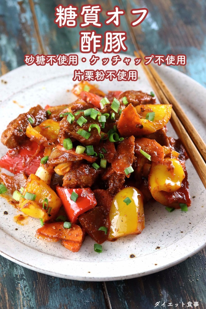 美味しい酢豚の作り方・簡単で揚げない酢豚!・うちのダイエット食事・この酢豚は糖質オフで、砂糖とケチャップを使わない!#酢豚 #レシピ #おかず #糖質制限 #グルテンフリー #糖質オフ #砂糖不使用