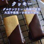 ショートブレッドのレシピ・うちのダイエット食事・グルテンフリーと砂糖無しのショートブレッドクッキー! #お菓子作り #ショートブレッド #クッキー #糖質制限 #グルテンフリー #砂糖不使用