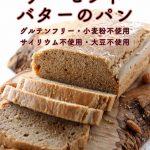 低糖質パンのレシピ・うちのダイエット食事・アーモンドバターで作られたパンでグルテンフリーです!#パン作り #パン #糖質制限 #グルテンフリー #レシピ #糖質制限パン