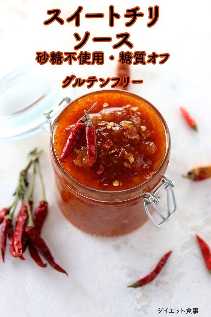 スイートチリソースの作り方・うちのダイエット食事・蜂蜜を使わないレシピです。