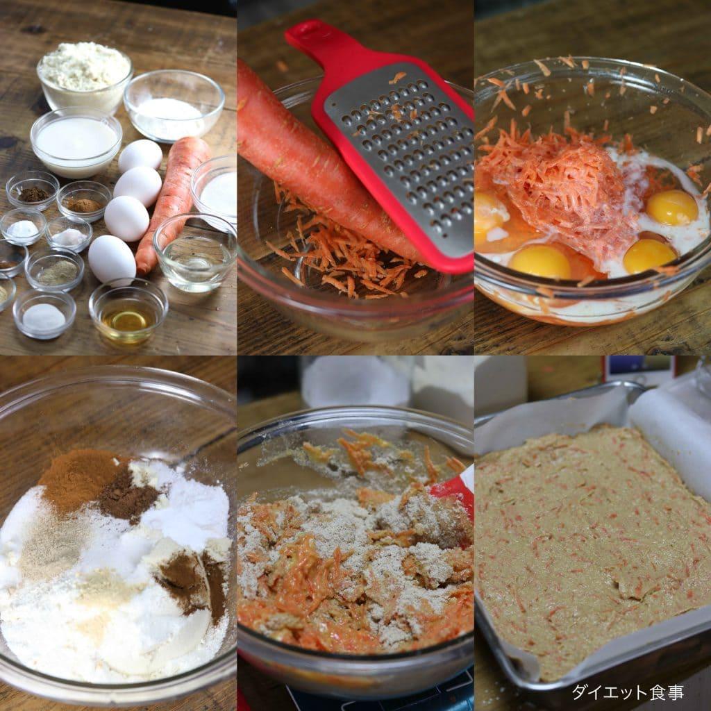 キャロットケーキのレシピ・うちのダイエット食事・手作りのキャロットケーキの作り方
