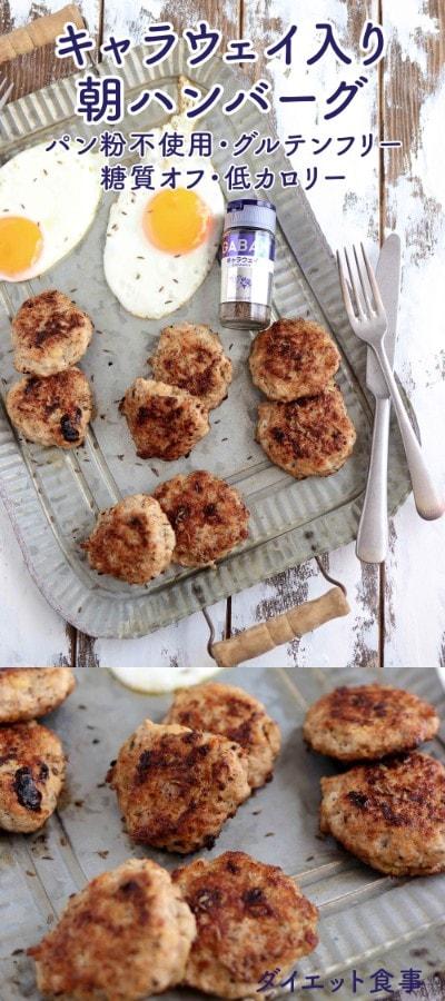 朝ごはんでキャラウェイ入りハンバーグのレシピ・うちのダイエット食事・レシピブログのスパイス大使としてキャラウェイ入りの朝ハンバーグのレシピを開発しました!#スパイス大使 #糖質制限 #キャラウェイ #糖質オフ #グルテンフリー #ハンバーグ #ソーセージ