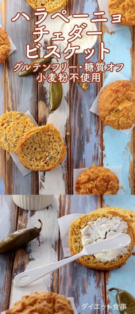 もちもちチーズパン・うちのダイエット食事・チェダーチーズとハラペーニョ入りの低糖質ビスケットのレシピです。グルテンフリーなので糖質制限ダイエットにおすすめのパンレシピ!#ビスケット #チーズパン #糖質制限 #グルテンフリー #チェダーチーズ #ハラペーニョ #パン作り #レシピ