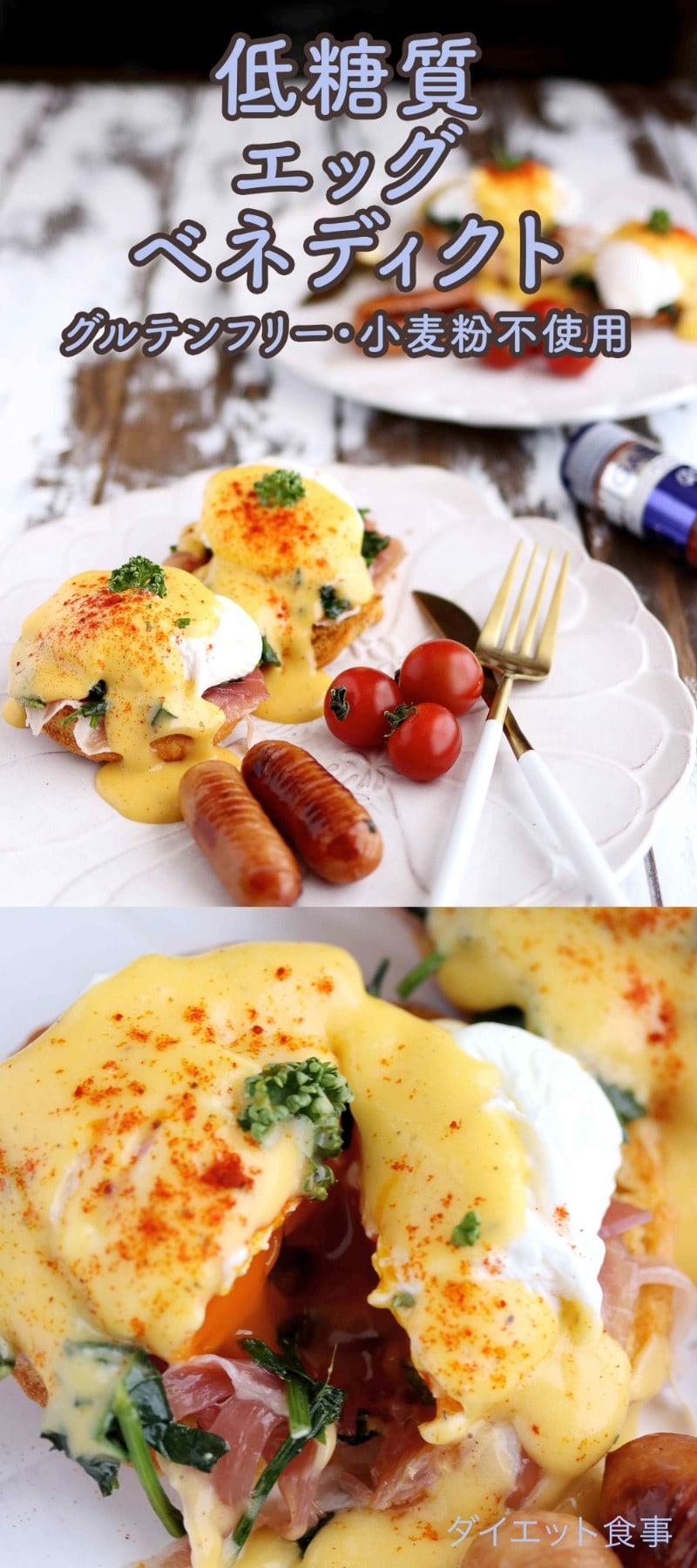 簡単なエッグベネディクトの作り方・うちのダイエット食事・本格的なエッグベネディクトの作り方!バターで作られてオランデーズソースを使って、低糖質のもちもちチーズパンも使用しました!#エッグベネディクト #オランデーズソース #低糖質 #朝ごはん #グルテンフリー #スパイス大使