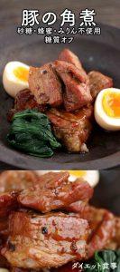 糖質制限豚の角煮の作り方・うちのダイエット食事・砂糖なくても、柔らかい角煮が作れます! #糖質制限 #豚の角煮 #砂糖不使用 #ラカント