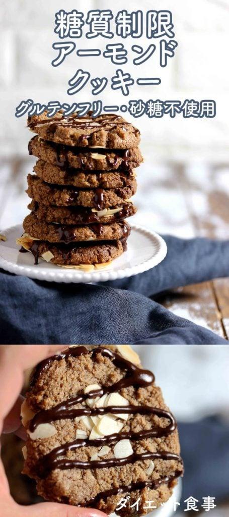低糖質グルテンフリークッキーのレシピ・うちのダイエット食事・アーモンドクッキーは低糖質でグルテンフリーです!アーモンドスライスと糖質制限チョコをかけて、さくさくなクッキーレシピ! #糖質制限 #アーモンドクッキー #低糖質クッキー #グルテンフリークッキー #お菓子作り #糖質制限クッキー #低糖質お菓子