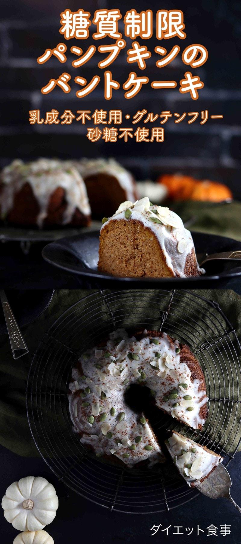 低糖質パンプキンのバントケーキのレシピ・うちのダイエット食事・砂糖不使用でしっとりしているパンプキンケーキのレシピです! #グルテンフリー #パンプキンケーキ #かぼちゃケーキ #ハロウィン #ハロウィンお菓子 #お菓子作り #パンプキン #糖質制限