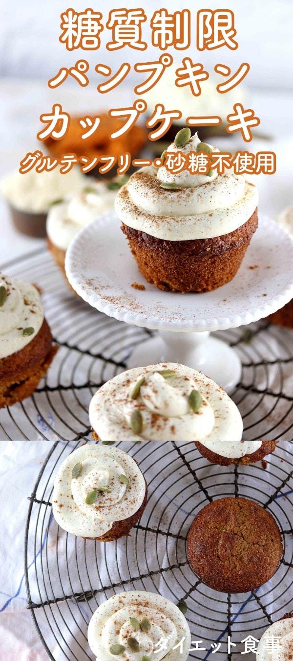 糖質制限パンプキンカップケーキのレシピ・うちのダイエット食事・柔らくて、砕けやすいカップケーキです。このカップケーキは卵不使用でグルテンフリーと砂糖なしで作られています。砂糖なしのクリームチーズフロスティングたっぷりかけて、食べるのを止められないかもしれないよ。#糖質制限 #カップケーキ #砂糖不使用 #ハロウィン #パンプキン #グルテンフリー #かぼちゃ #糖質制限カップケーキ