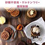 6種類のワッフルレシピと紹介します!作り方は簡単です!しかも超人気レシピ!この低糖質ワッフル毎日朝ごはんに作りたい!#朝ごはん #ワッフル #糖質制限 #ダイエット食事