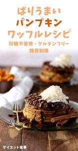 ハロウィンの季節にぴったり!このパンプキンワッフルは劇うまい!!糖質制限ワッフル生地を使って、美味しくて甘いパンプキン味のワッフルのレシピです!#ローカーボ #パンプキン #ワッフル #かぼちゃ #ハロウィン #ダイエット食事