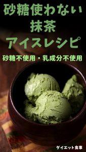 砂糖を使わない抹茶アイスクリームレシピを紹介します。このソフトクリームレシピは卵、砂糖と牛乳を使わないレシピです!ココナッツミルクで作られた低糖質アイスクリームのレシピです! #抹茶 #砂糖不使用 #レシピ #アイス #ダイエット食事