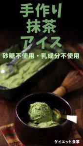 アイスクリームメーカーを使って、クリーミーな抹茶アイスクリームレシピを紹介します!手作りアイスクリームはとても簡単です! #ソフトクリーム #レシピ #低糖質 #ダイエット食事