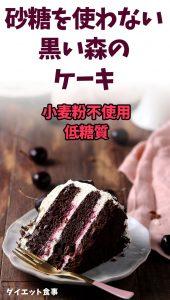 砂糖を使わない黒い森のケーキって大人気のブラックフォレストケーキのレシピです!この糖質制限ケーキはとても美味しくて簡単です! #ケーキ #低糖質 #ダイエットメニュー #チェリー #ダイエット食事