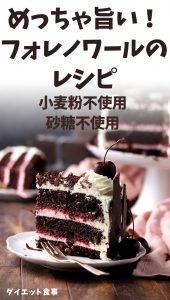 めっちゃ旨い!こんな低糖質ケーキは美味しすぎてたまらない!さくらんぼとクリームチーズフロスティング入りのチョコレートケーキです!しかも3段ケーキです! #チョコレケーキ #糖質制限 #グルテンフリー #フォレノワール #ダイエット食事