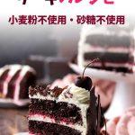 こんな素敵なケーキを糖質制限ダイエット中でも作れますよー。このブラックフォレストケーキのレシピはとても美味しいです。砂糖不使用なので、安心して食べられます。 #糖質制限 #お菓子 #チョコケーキ #砂糖不使用 #ダイエット食事