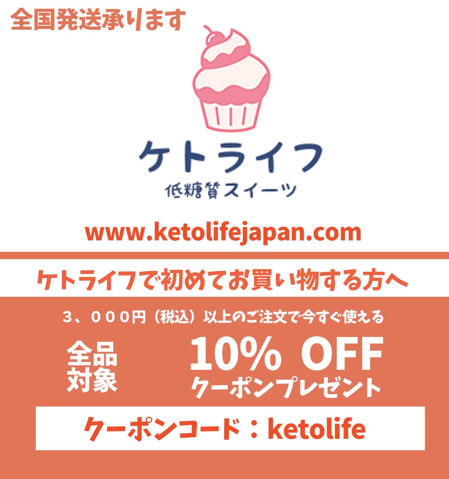 keto sweets bakery