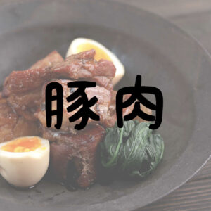 低糖質豚肉料理